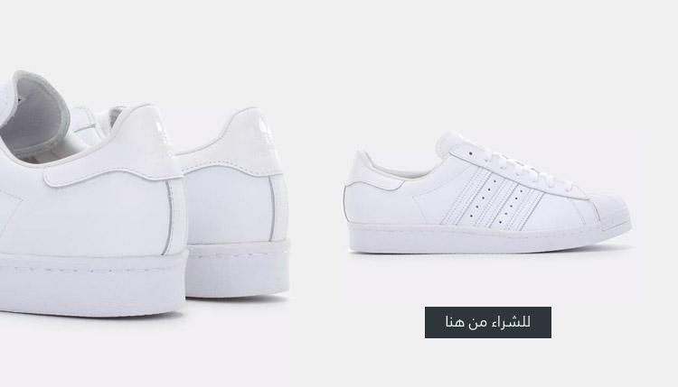 حذاء اديداس