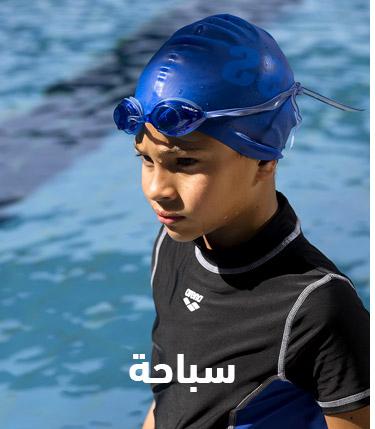سباحة للاطفال