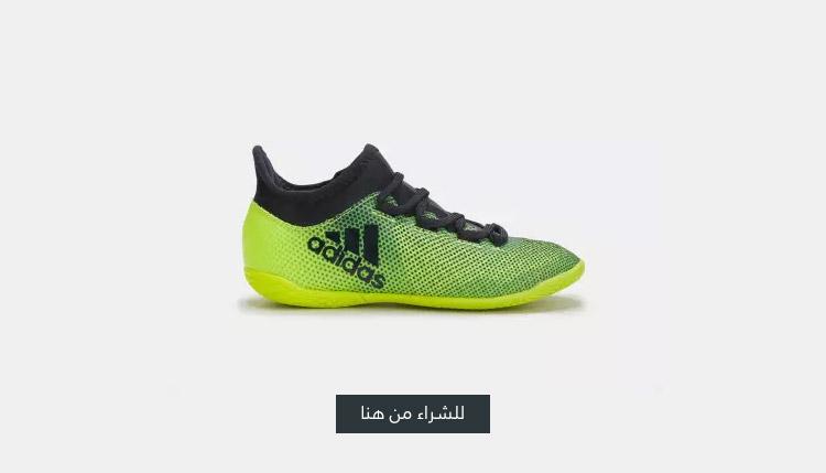حذاء كرة القدم إكس تانجو 17.3 لملاعب الصالات الداخلية من اديداس للاطفال