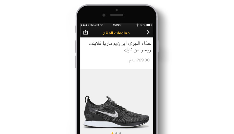 تطبيق سن اند ساند سبورتس صفحة المنتج