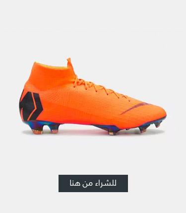 حذاء كرة القدم ميركوريال فيبور 12 برو لملاعب العشب الطبيعي من نايك، السعودية، جدة، الرياض
