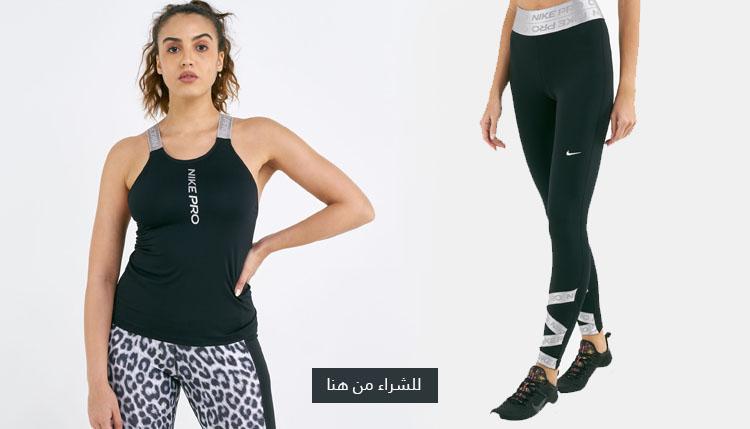 ملابس نايك للنساء
