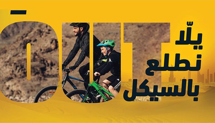 دراجة هوائية، مغامرة، السعودية، الامارات