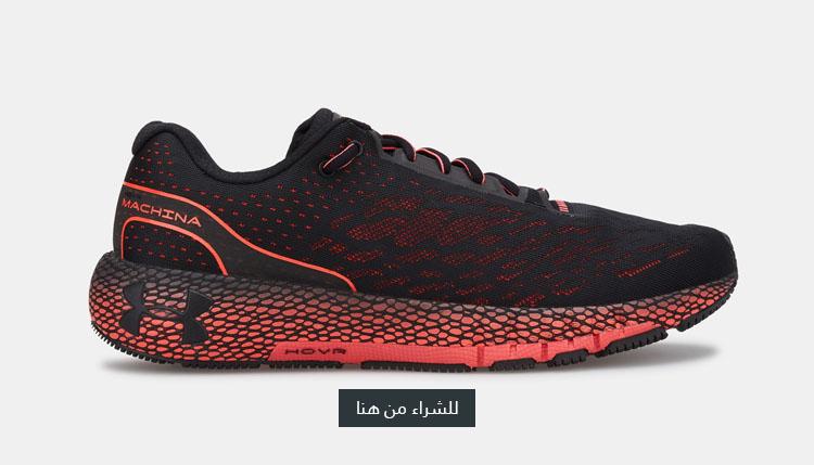 افضل احذية جري، اندر ارمر، السعودية، الرياض، جدة