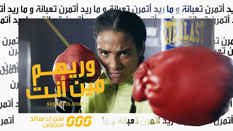 رشا الخميس، الشمس والرمال للرياضة | السعودية